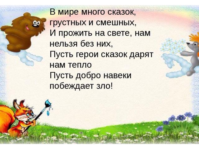 В мире много сказок, грустных и смешных, И прожить на свете, нам нельзя без н...