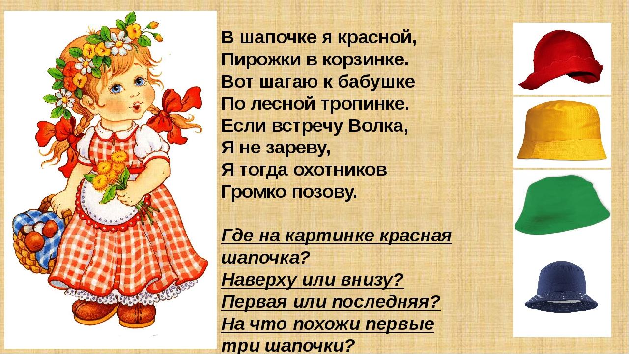 В шапочке я красной, Пирожки в корзинке. Вот шагаю к бабушке По лесной тропин...