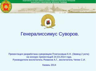 Генералиссимус Суворов. Презентация разработана суворовцем Платоновым К.Н. (3