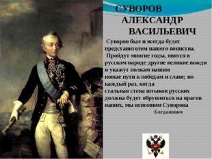 Суворов был и всегда будет представителем нашего воинства. Пройдут многие го