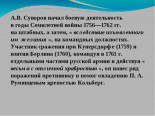 А.В. Суворов начал боевую деятельность в годы Семилетней войны 1756—1762 гг.