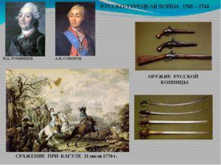 П.А. РУМЯНЦЕВ РУССКО-ТУРЕЦКАЯ ВОЙНА 1768 – 1744 ОРУЖИЕ РУССКОЙ КОННИЦЫ СРАЖЕ