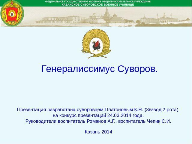 Генералиссимус Суворов. Презентация разработана суворовцем Платоновым К.Н. (3...