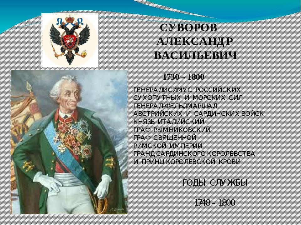 СУВОРОВ АЛЕКСАНДР ВАСИЛЬЕВИЧ 1730 – 1800 ГЕНЕРАЛИСИМУС РОССИЙСКИХ СУХОПУТНЫХ...
