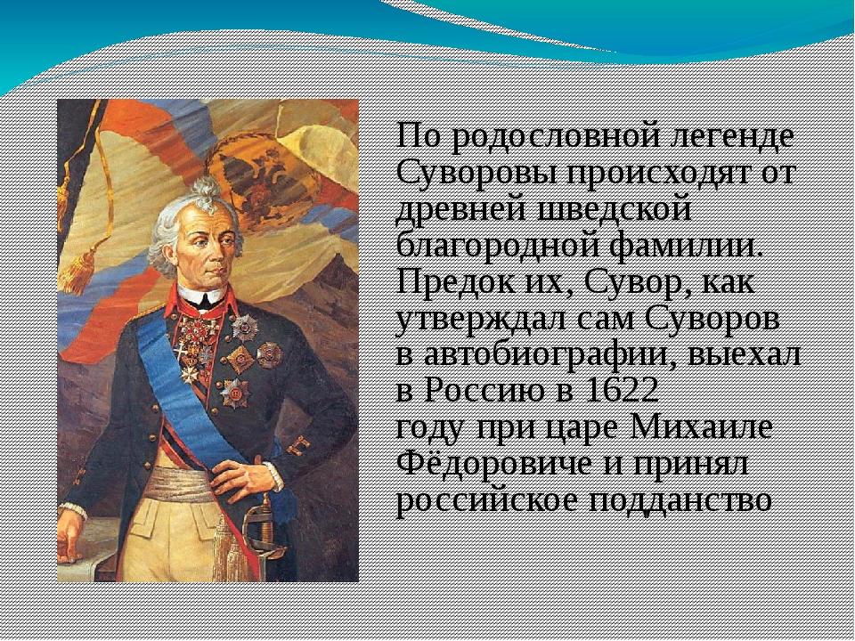 По родословной легенде Суворовы происходят от древней шведской благородной ф...