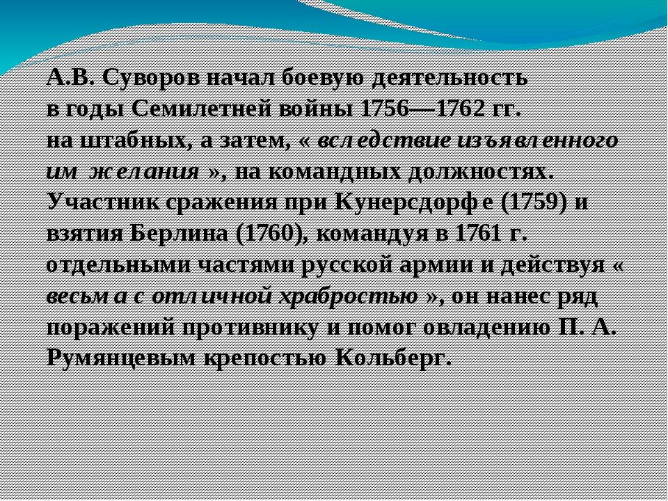 А.В. Суворов начал боевую деятельность в годы Семилетней войны 1756—1762 гг....