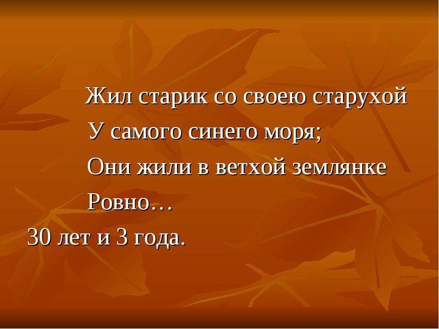 Жил старик со своею старухой У самого синего моря; Они жили в ветхой землянк...