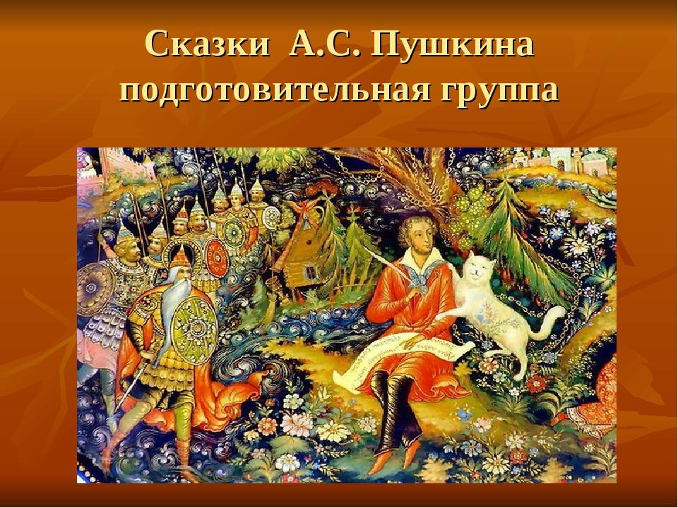 Сказки А.С. Пушкина подготовительная группа