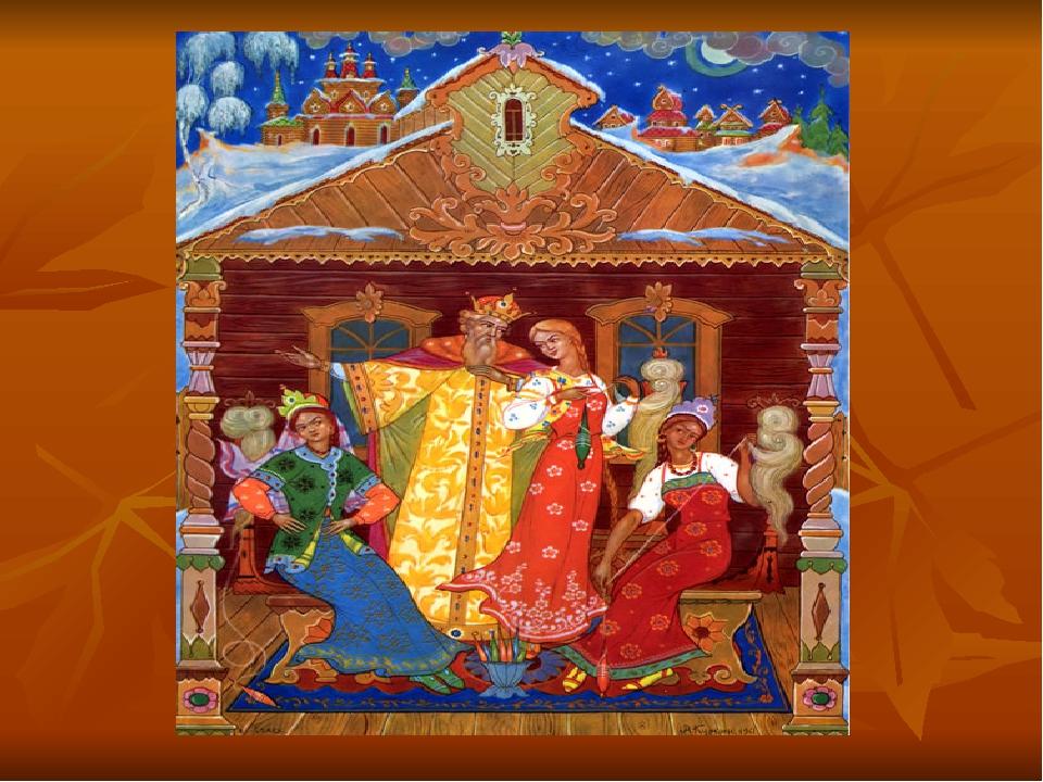 Сказка о царе Салтане  читать сказку онлайн  Пушкин А С