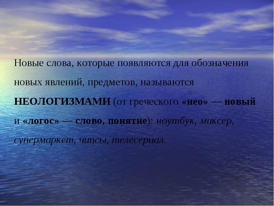 Новые слова, которые появляются для обозначения новых явлений, предметов, наз...