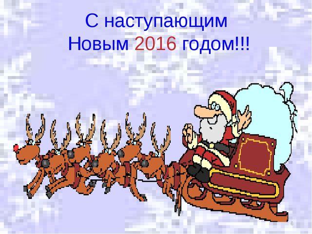 С наступающим Новым 2016 годом!!! *