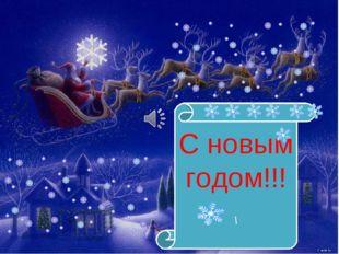 С новым годом!!! \