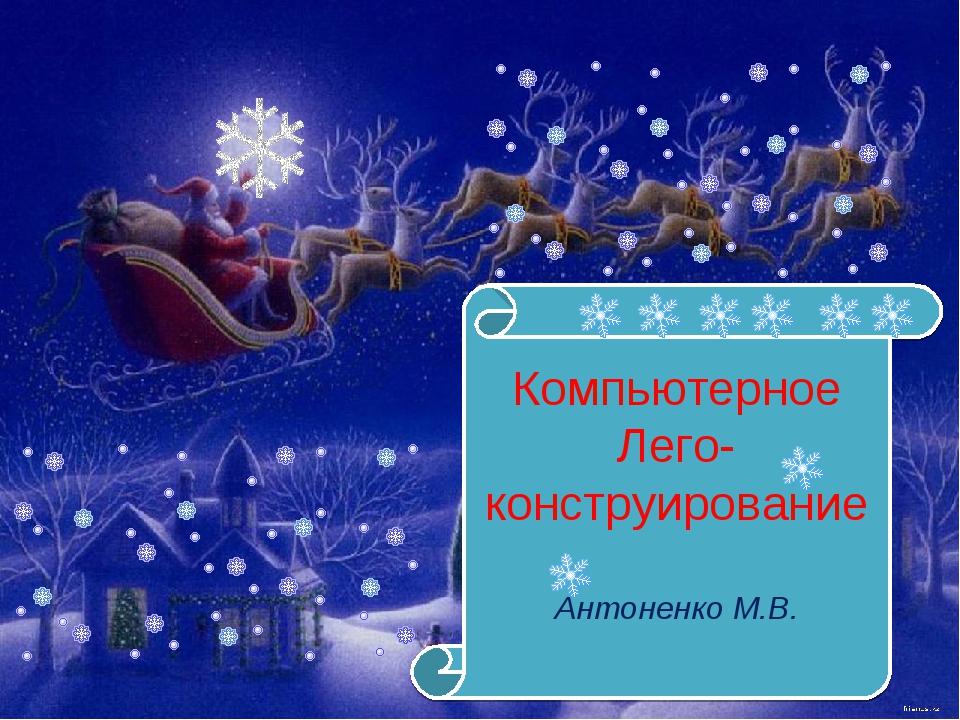 Компьютерное Лего-конструирование Антоненко М.В.