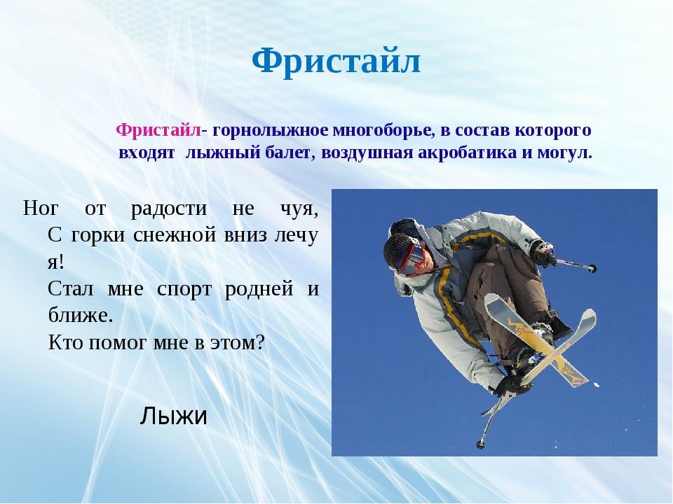 Фристайл- горнолыжное многоборье, в состав которого входят лыжный балет, возд...
