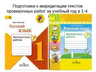 Подготовка к аккредитации текстов проверочных работ за учебный год в 1-4 кла
