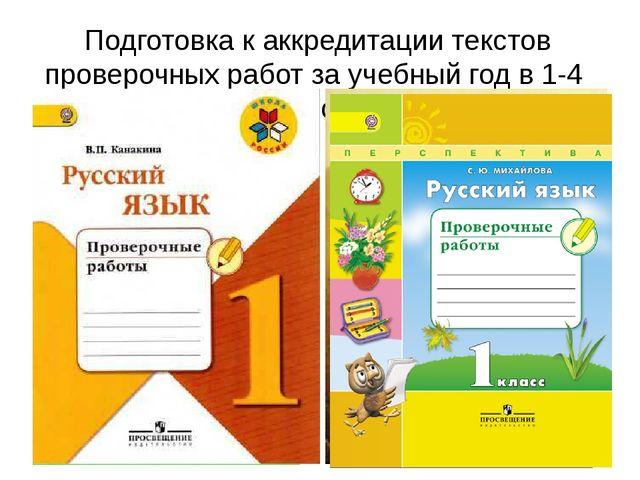 Подготовка к аккредитации текстов проверочных работ за учебный год в 1-4 кла...