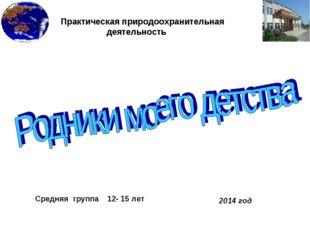 Практическая природоохранительная деятельность Средняя группа 12- 15 лет 201