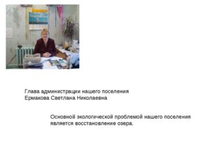 Глава администрации нашего поселения Ермакова Светлана Николаевна Основной эк
