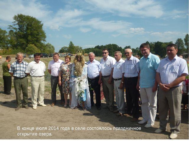 В конце июля 2014 года в селе состоялось праздничное открытие озера.