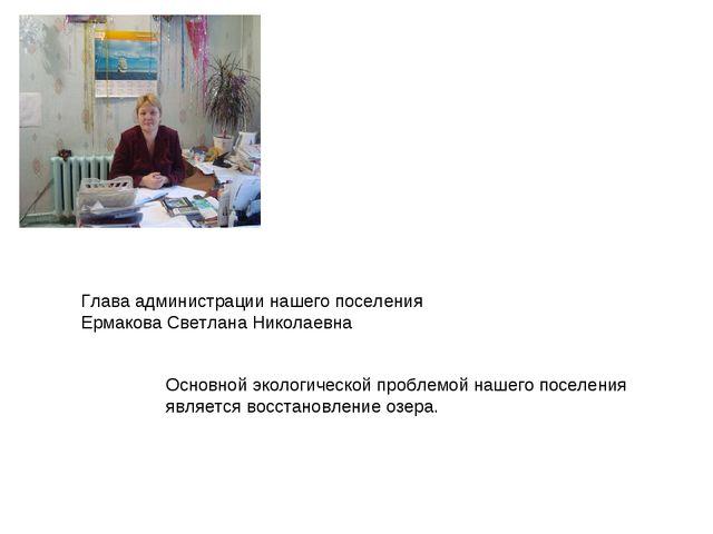 Глава администрации нашего поселения Ермакова Светлана Николаевна Основной эк...