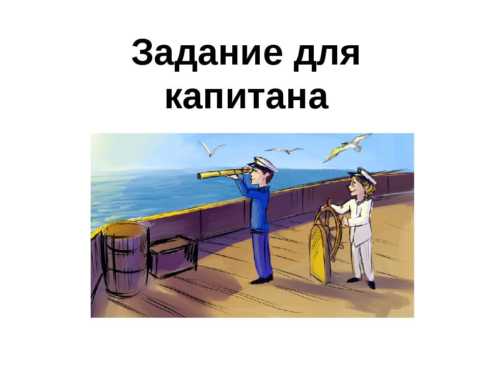 Задание для капитана