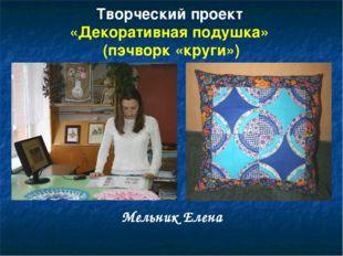 Творческий проект «Декоративная подушка» (пэчворк «круги») Мельник Елена