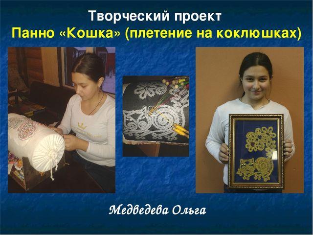 Творческий проект Панно «Кошка» (плетение на коклюшках) Медведева Ольга