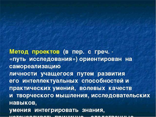 Метод проектов (в пер. с греч.- «путь исследования») ориентирован на...