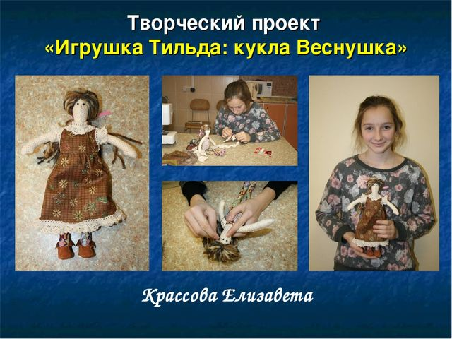 Творческий проект «Игрушка Тильда: кукла Веснушка» Крассова Елизавета