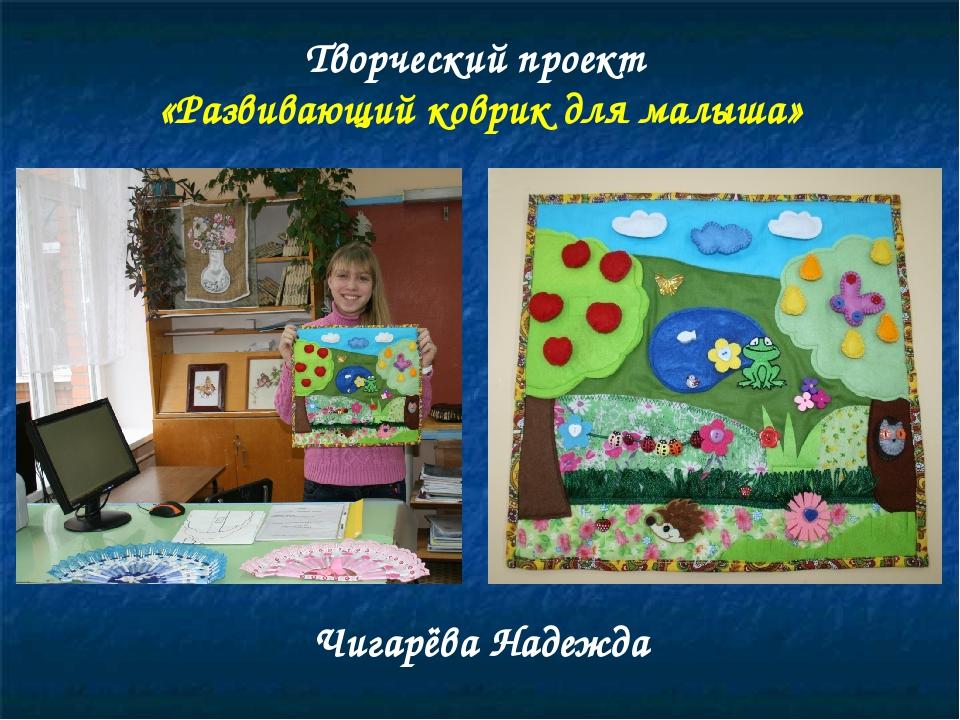 Творческий проект «Развивающий коврик для малыша» Чигарёва Надежда