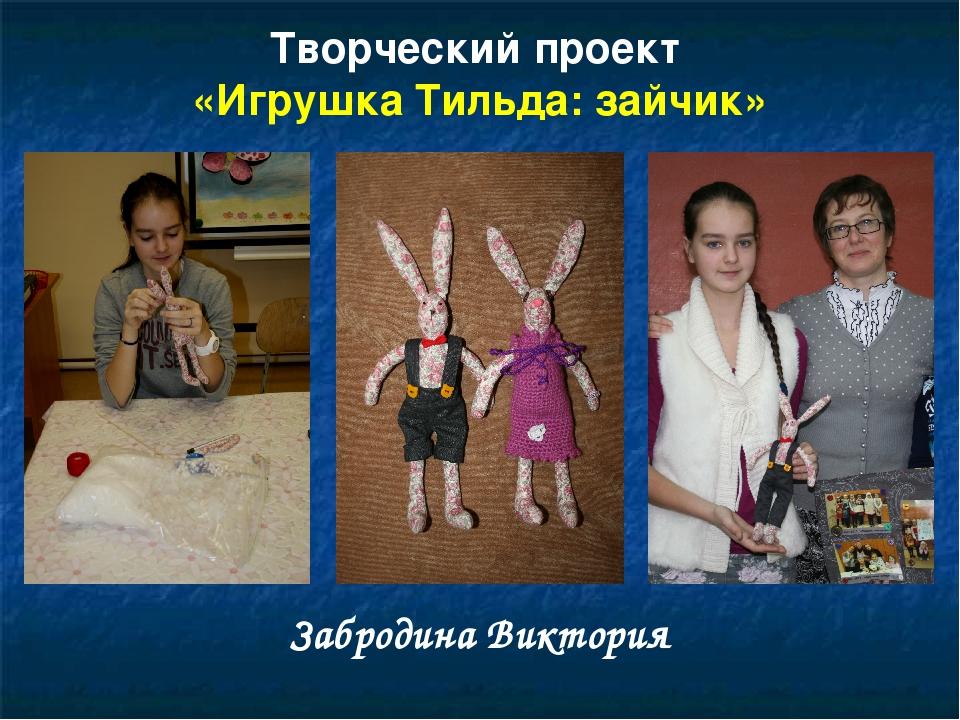 Творческий проект «Игрушка Тильда: зайчик» Забродина Виктория