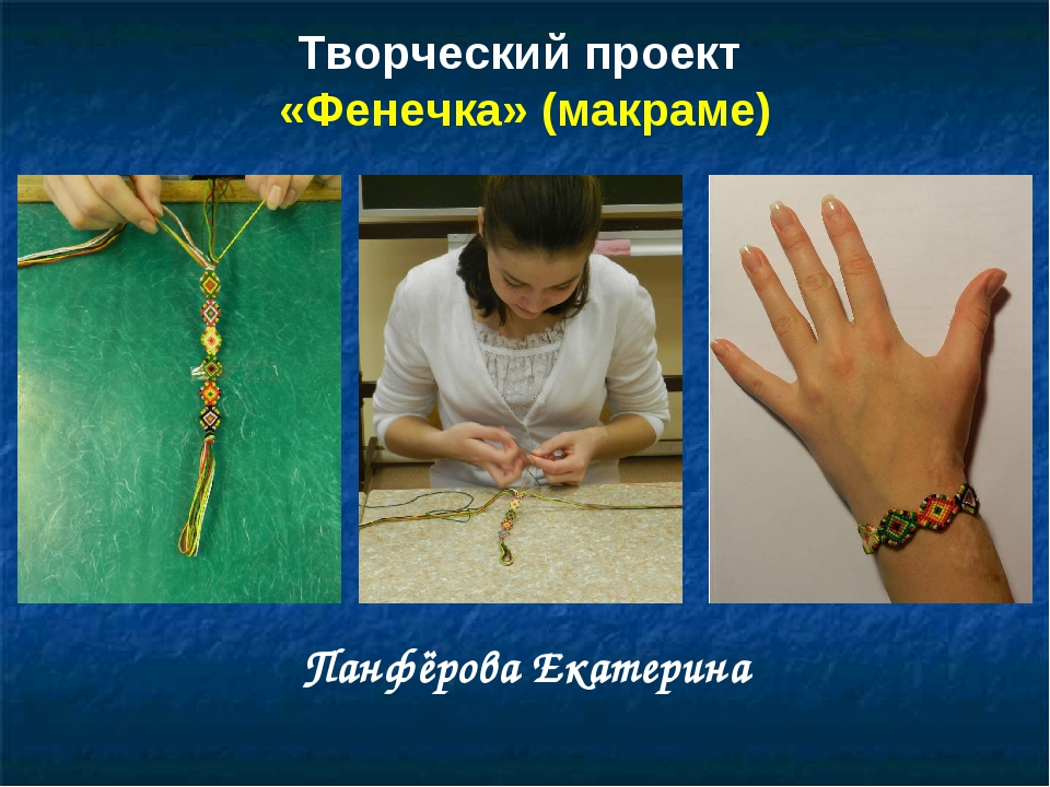 Творческий проект «Фенечка» (макраме) Панфёрова Екатерина