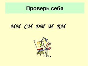 Проверь себя ММ СМ ДМ М КМ