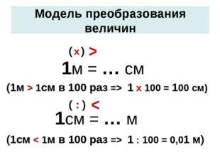 1м = … см 1см = … м ^ ^ ( : ) ( х ) Модель преобразования величин (1м > 1см