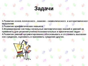 Задачи 1.Развитие основ логического , знаково - символического и алгоритмичес