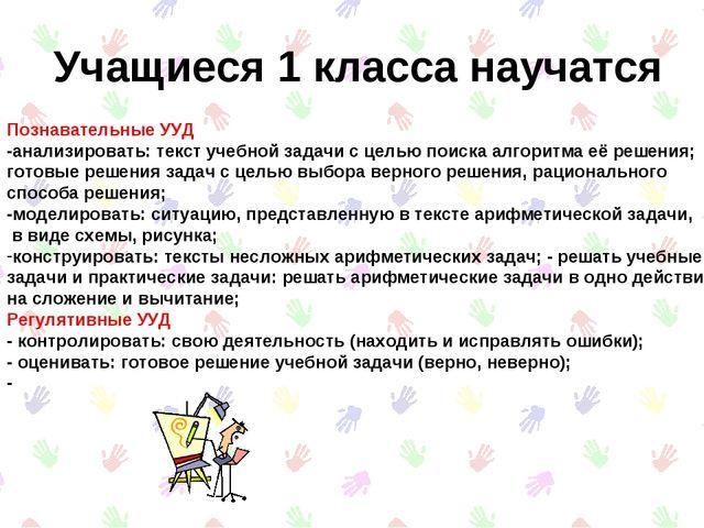 Учащиеся 1 класса научатся Познавательные УУД -анализировать: текст учебной з...