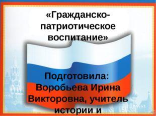 Подготовила: Воробьева Ирина Викторовна, учитель истории и обществознания МБО