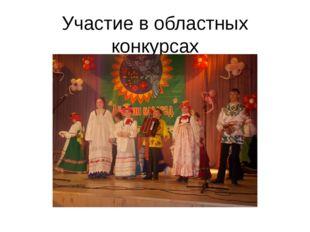 Участие в областных конкурсах «Дежкин карагод»