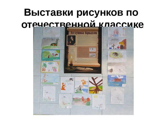 Выставки рисунков по отечественной классике