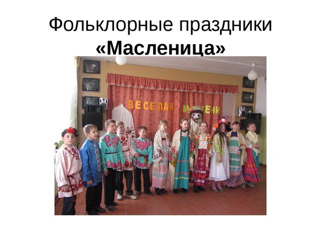 Фольклорные праздники «Масленица»