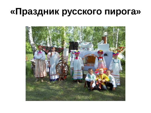«Праздник русского пирога»