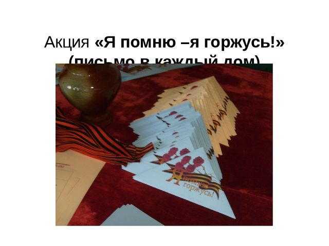Акция «Я помню –я горжусь!» (письмо в каждый дом) к 70-летию Победы