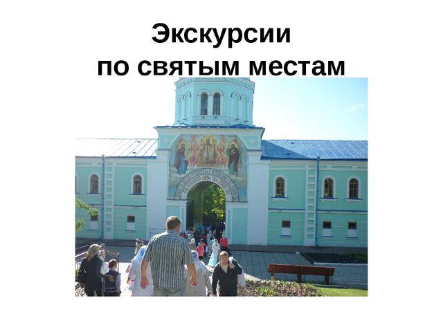 Экскурсии по святым местам