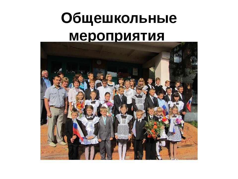Общешкольные мероприятия «1 СЕНТЯБРЯ»