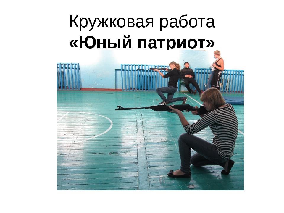 Кружковая работа «Юный патриот»
