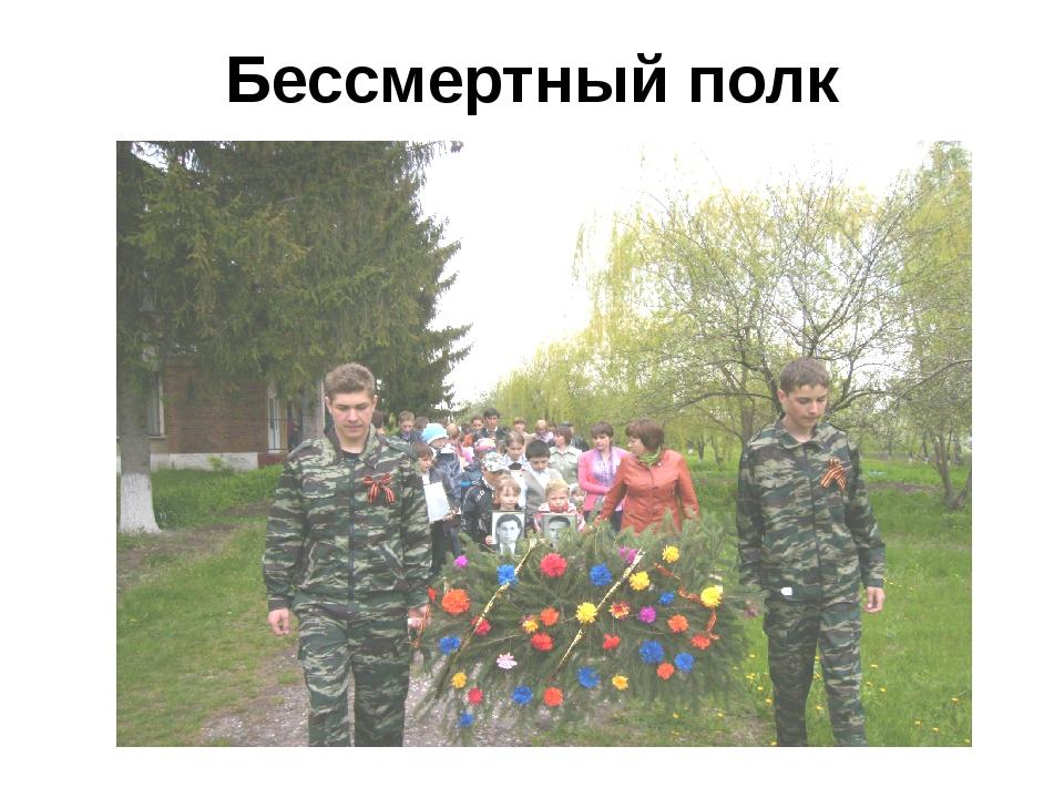 Бессмертный полк
