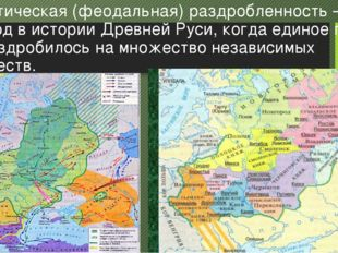 Политическая (феодальная) раздробленность – период в истории Древней Руси, ко