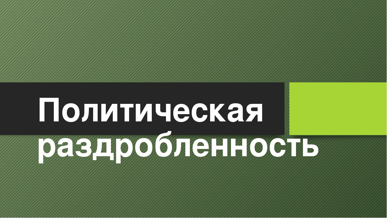 Политическая раздробленность на Руси 12-13 вв.