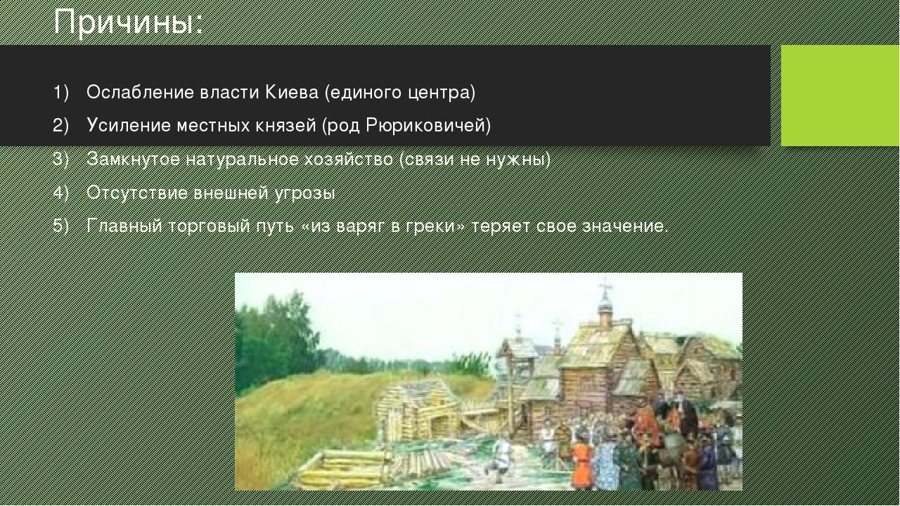 Причины: 1)Ослабление власти Киева (единого центра) 2)Усиление местных княз...