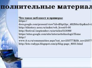 Что такое веб-квест и примеры: https://docs.google.com/present/view?id=df4pt